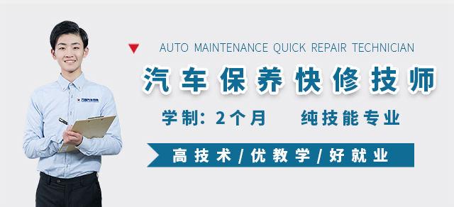 汽车保养快修技师