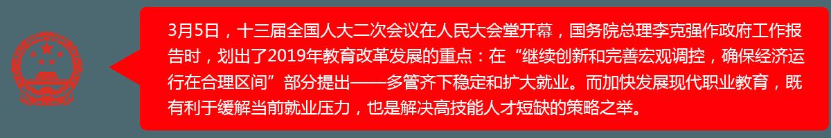 改革高职院校办学体制